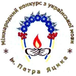 ІІ етап Міжнародного конкурсу української мови імені Петра Яцика