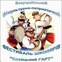 Всеукраїнський фізкультурно-патріотичний фестиваль «Козацький гарт»