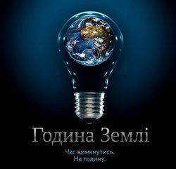Вимкни світло на годину – збережи природу планети Земля!